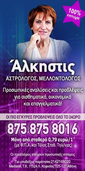 Alkistis 300x600